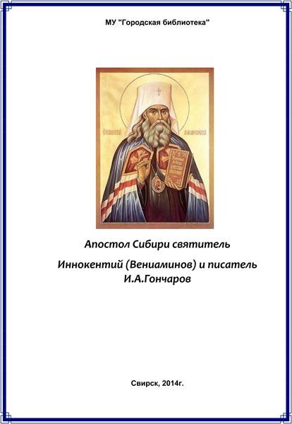 Апостол-Сибири-святитель-Иннокентий-1