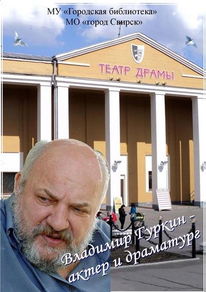 Владимир-Гуркин-актер-и-драматург-1