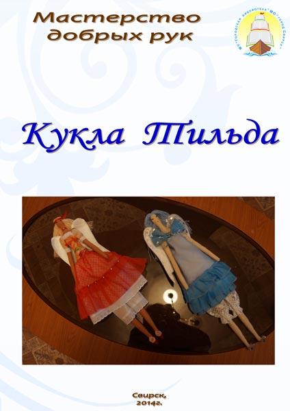Мастерство-добрых-рук-Кукла-Тильда-1