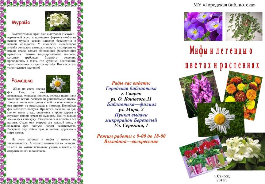 Мифы-и-легенды-о-цветах-и-растениях-1