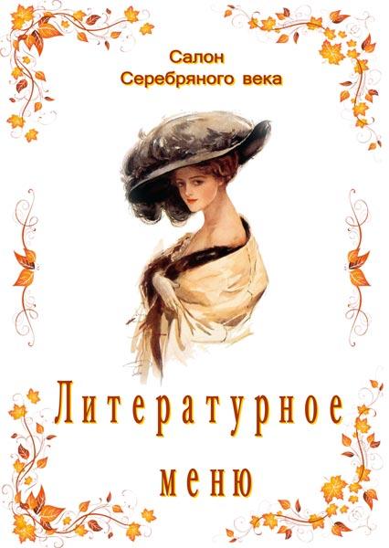 литературное-меню-1