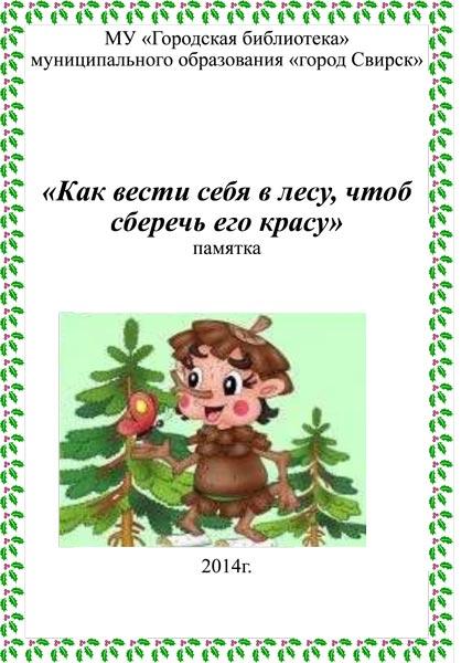 памятка-как-вести-себя-в-лесу-1